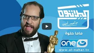 برنامج البلاتوه الحلقة الثالثة الموسم الأول - ماما حلوة - يقدمه أحمد أمين - الحلقة الكاملة
