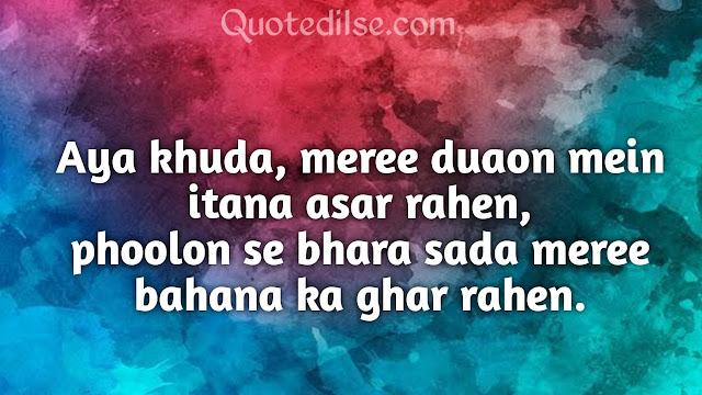 Bhai Behan Shayari