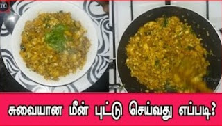 Meen Puttu recipe | Tamil Recipe | Tamil Kitchen
