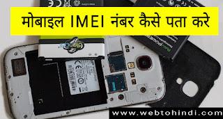 Mobile का IMEI Number कैसे निकाले | mobile ka imei number nikalne ka code
