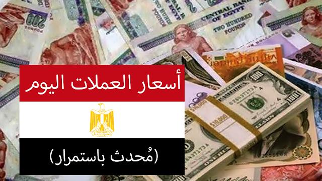 أسعار العملات اليوم في مصر بالجنيه المصري - مُحدث باستمرار