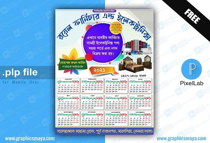New Year Shop Calendar PLP