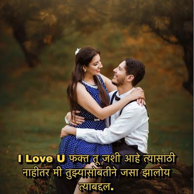 Love SMS In Marathi