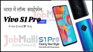 भारत में लॉन्च  स्मार्टफोन Vivo S1 Pro में क्या है खास?  रिव्यु