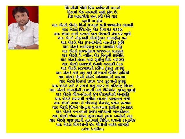 जिंदगीनी सौथी प्रिय व्यकितनी यादनो दिलमां एक मखमली खूणॉ होय छे. Gujarati Kavita By Naresh K. Dodia