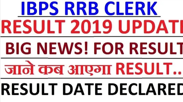 IBPS RRB Clerk Result 2019 date confirmed