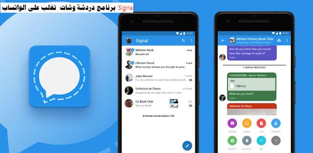 Signal برنامج دردشة وشات  تغلب على الواتساب