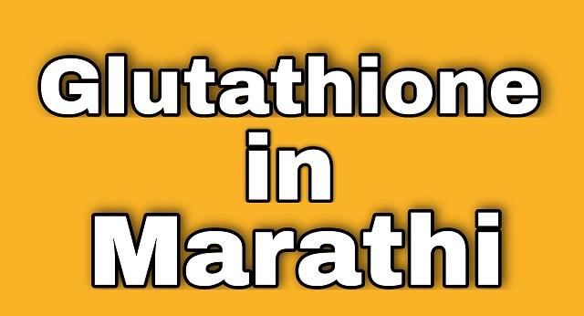 ग्लुटाथिओन म्हणजे काय   glutathione in marathi