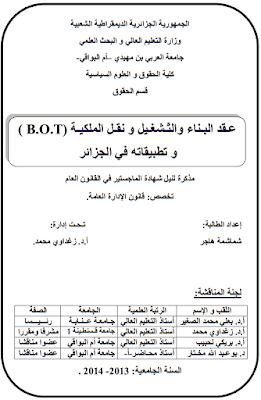 مذكرة ماجستير: عقد البناء والتشغيل ونقل الملكية (B.O.T) وتطبيقاته في الجزائر PDF