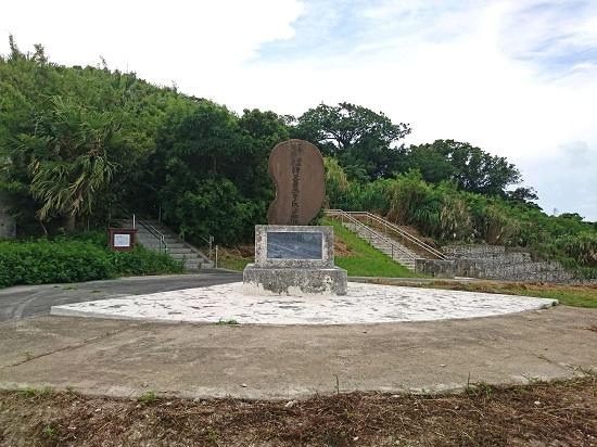 神谷夏吉翁畜産功労碑の写真