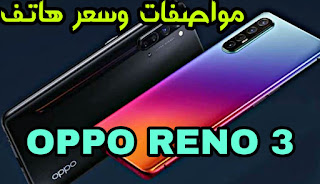 سعر ومواصفات هاتف اوبو رينو  Oppo Reno 3 - مميزات وعيوب اوبو رينو