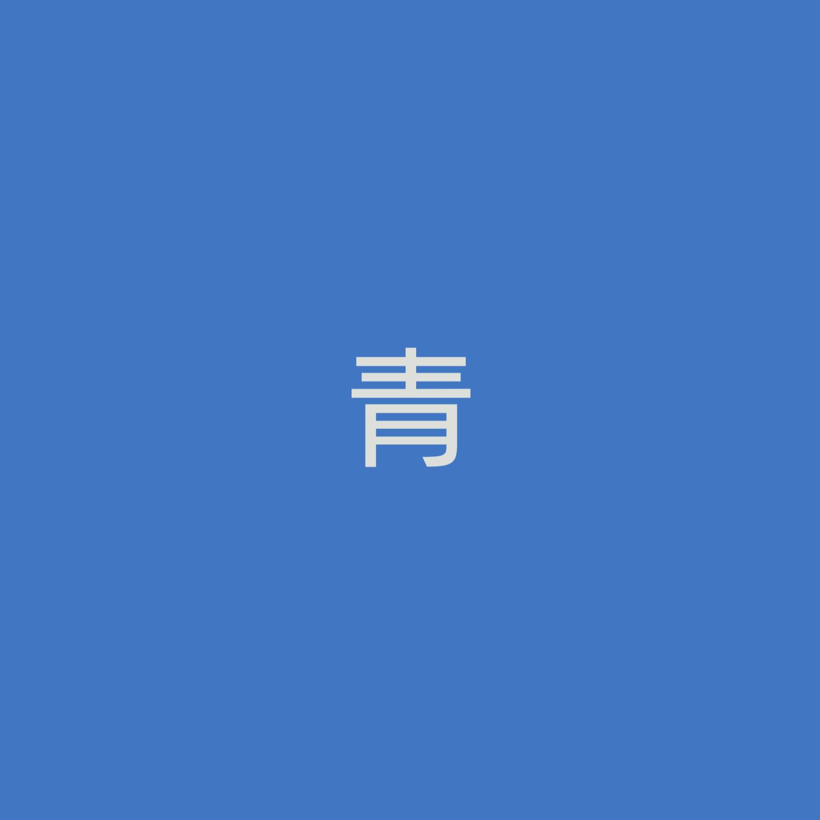 青の正方形