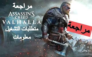 متطلبات التشغيل لعبة Assassin's Creed Valhalla تحميل مجانا