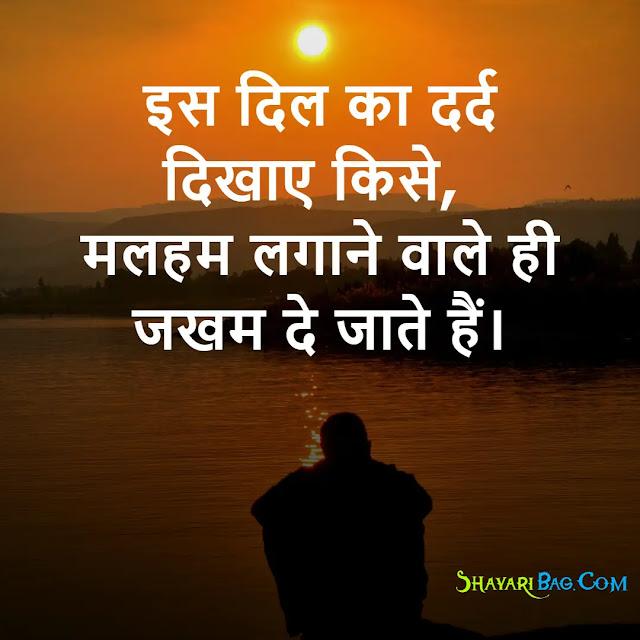 Emotional Sad Shayari Hindi 2021
