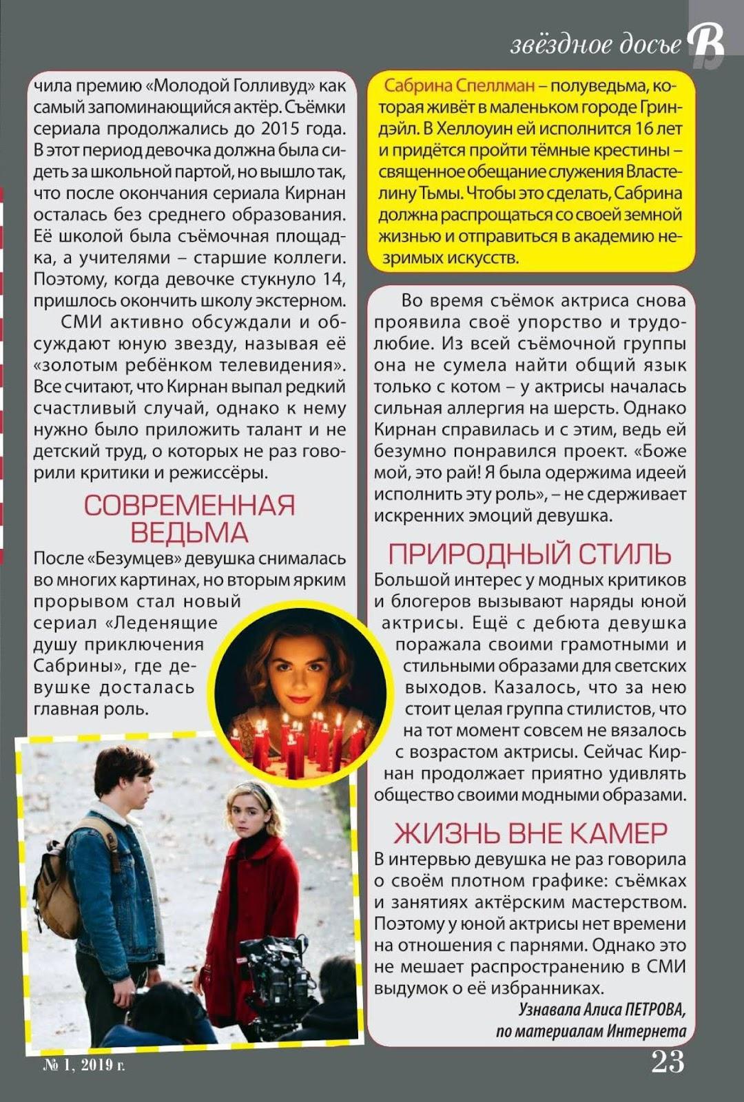 Kiernan Shipka - Волшебный Russia - January 2019