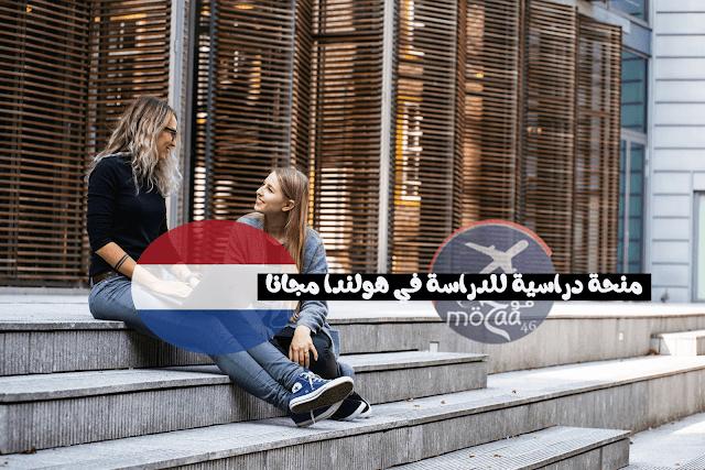 منح دراسية للدراسة في هولندا للعرب فقط + منح 5000 يورو