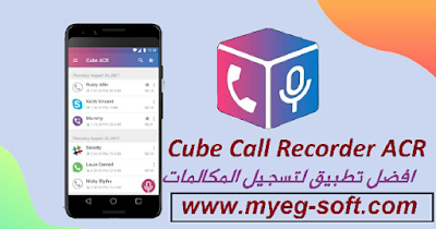 برنامج تسجيل المكالمات