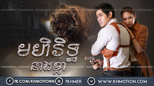 MohithRith Neang Khla