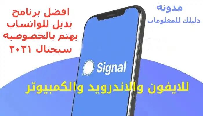 تحميل برنامج سيجنال signal افضل برنامج منافس الواتس اب وبخصوصية كاملة