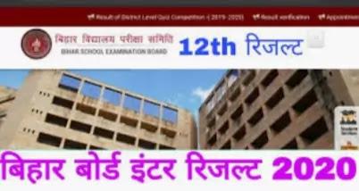Bihar-Intermediate-Exam-2020-result-released-80.44-percent-children-pass-8340
