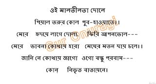 https://suronuragi.blogspot.com/2021/04/oi-maloti-lota-dole-lyrics.html