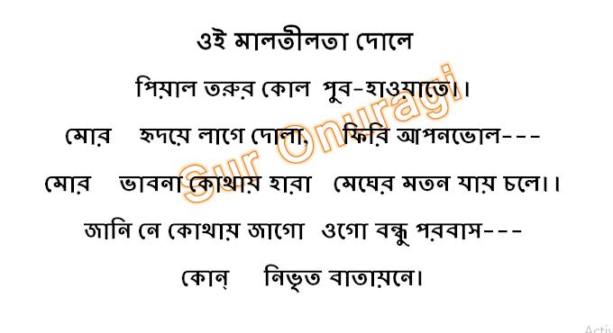 Oi Malatilata Dole Lyrics (ওই মালতীলতা দোলে)
