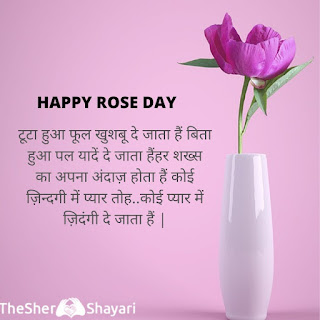 Happy Rose Day Shayari & Quotes, 7th Feb Wishes Msg in Hindi for Lovers