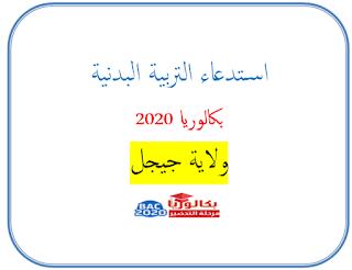 استخراج استدعاء بكالوريا التربية البدنية 2020 جيجل BAC SPORT