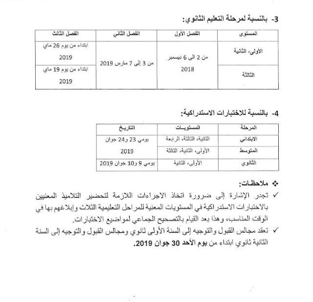 رزنامة الاختبارات الفصلية لجميع الاطوار التعليمية لسنة 2018/2019