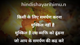 Suvichar quotes in hindi with images