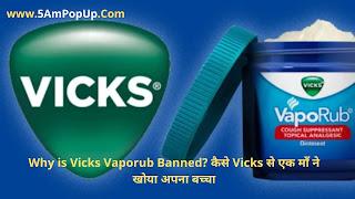 Why is Vick's Vaporub Banned? कैसे Vicks से एक माँ ने खोया अपना बच्चा