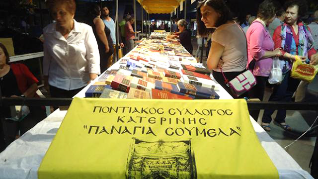 17ο Φεστιβάλ Βιβλίου για τον Ποντιακό προσφυγικό Ελληνισμό
