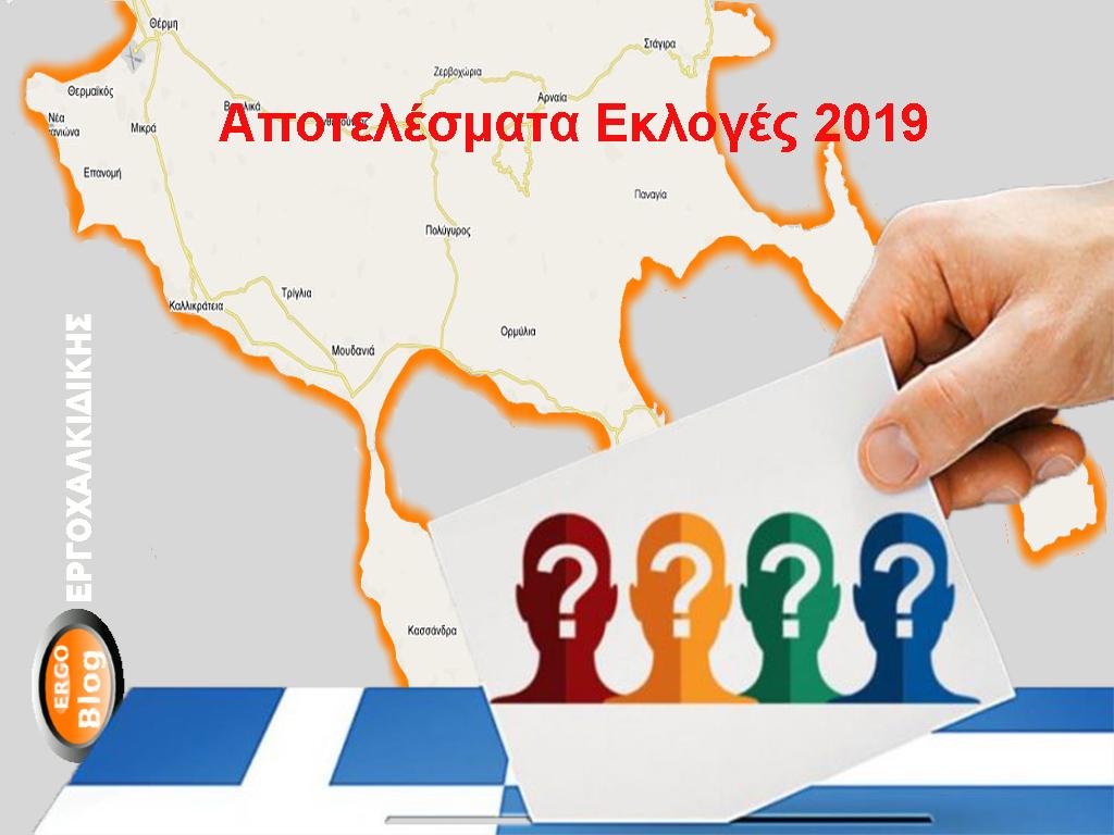 Δείτε ζωντανά την Κυριακή όλα τα αποτελέσματα των εκλογών στο Έργο Χαλκιδικής