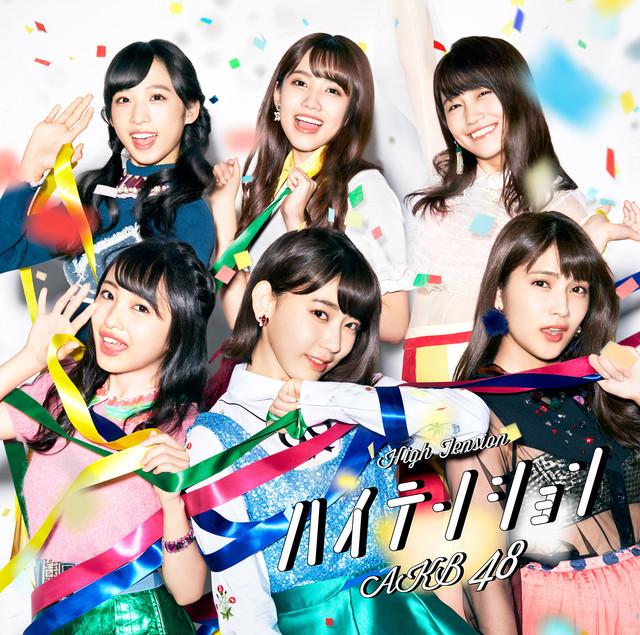 AKB48-清純タイアド-歌詞-akb48-seijun-tired-lyrics