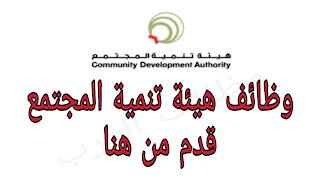 وظائف هيئة تنمية المجتمع لكافة التخصصات قدم الان