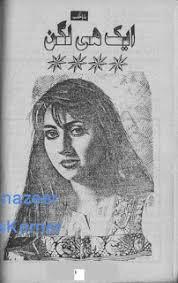Aik hi lagan by Maha Malik