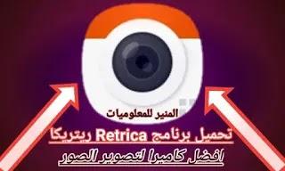 تحميل برنامج ريتريكا Retrica