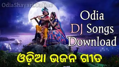 Odia New Song 2020 - A to Z Odia Bhajan DJ song Download