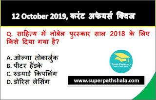 Daily Current Affairs Quiz 12 October 2019 in Hindi