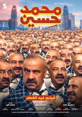 تحميل فيلم محمد حسين 2020