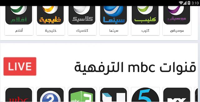 تحميل تطبيق King online افضل تطبيق لتشغيل قنوات التلفاز علي الهاتف