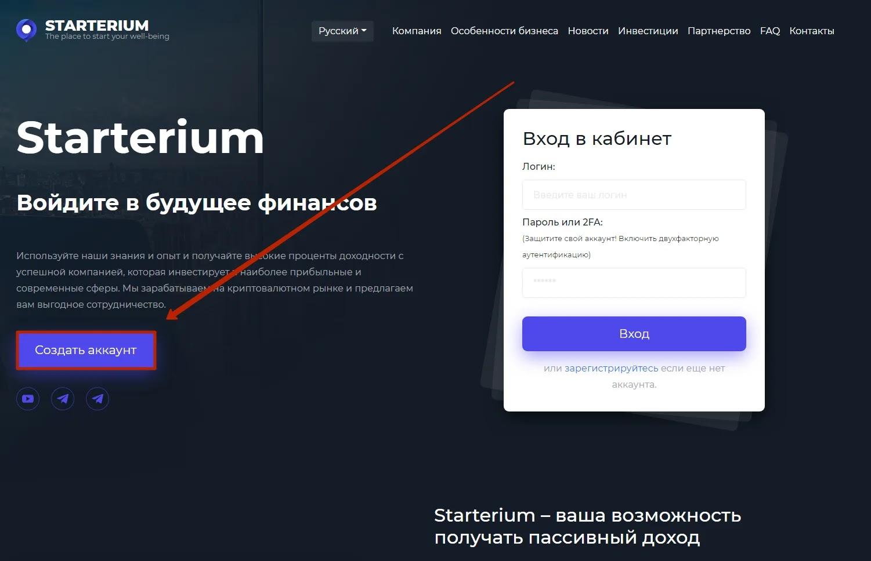 Регистрация в Starterium