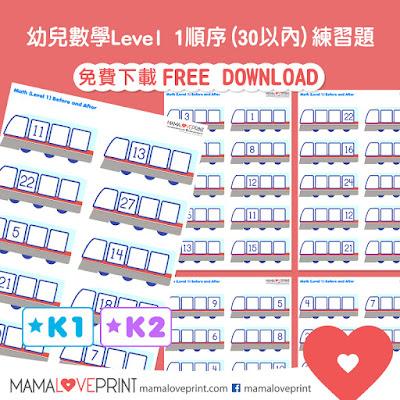 Mama Love Print 自製工作紙 - Before and After 數字的前後概念