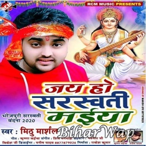 Jai Ho Sarswati Maiya Mp3 Song Download