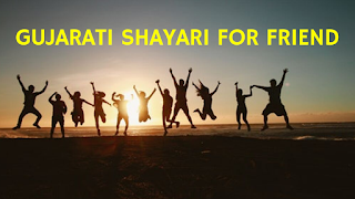 gujarati shayari for friend,gujarati shayari for friend