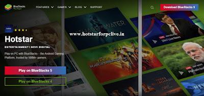 Hotstar Using Bluestacks For PC ( New )