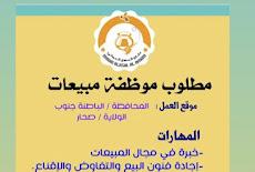 دكان العسل العماني وظيفة في سلطنة عمان