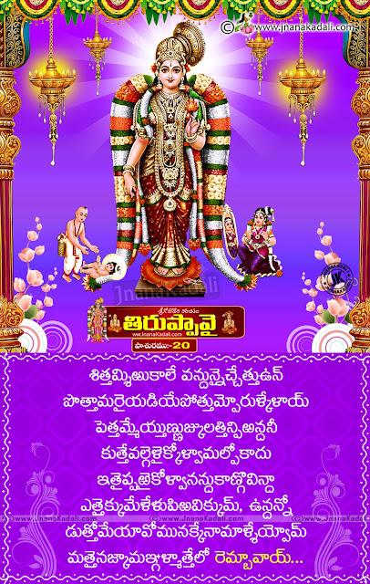 telugu tiruppavai paasuraalu, Tiruppavai paasuralu pdf e book in Telugu, Telugu devotional