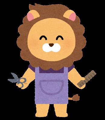 ライオンの美容師のイラスト