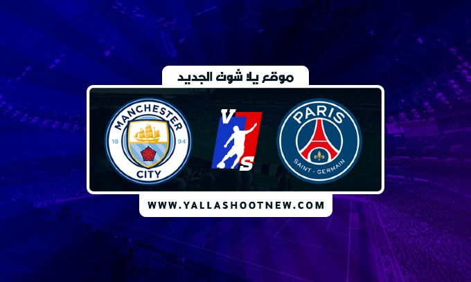 نتيجة مباراة باريس سان جيرمان ومانشستر سيتي اليوم 28/9/2021 في دوري ابطال اوروبا